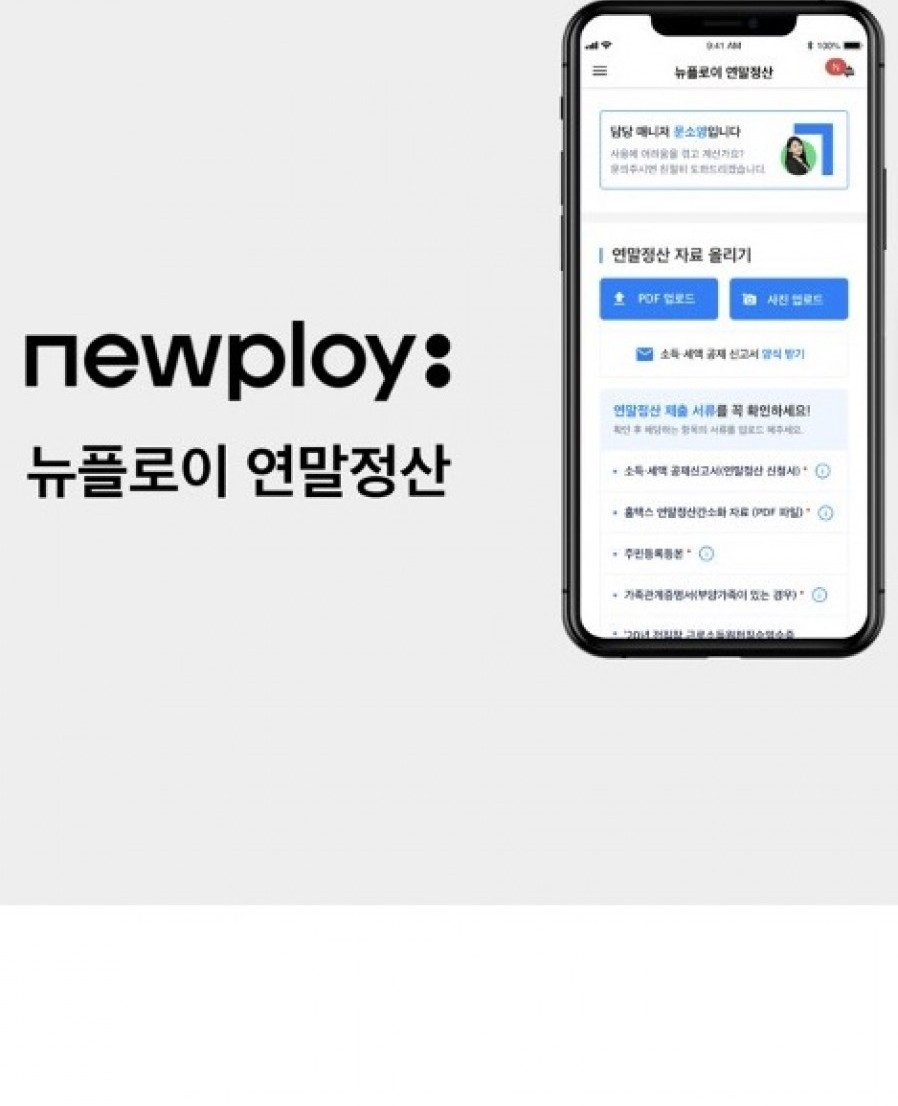 [Newploy] Newploy to launch a service that helps year-end tax adjustment procedures